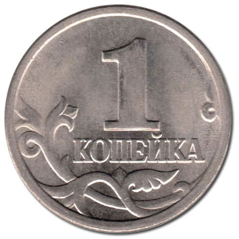Russian kopek, Boris Yeltsin, 1997