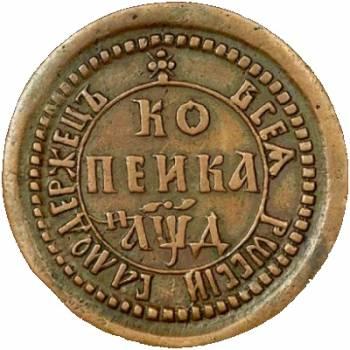 Russian kopek, Peter I, 1704