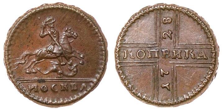 Russian kopek, Peter II, 1728-9