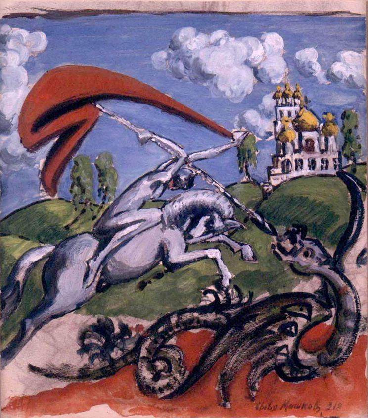 St. George Killing The Dragon, 1918, Ilya Mashkov